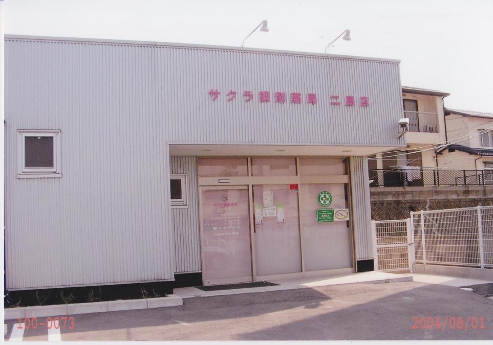サクラ調剤薬局 二島店(薬剤師の求人)の写真: