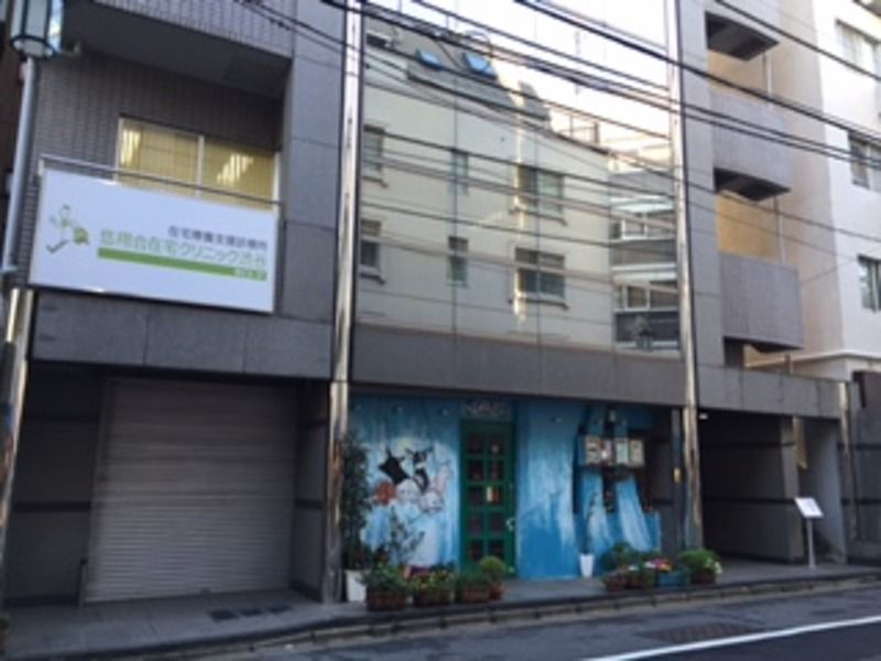 悠翔会在宅クリニック渋谷の画像