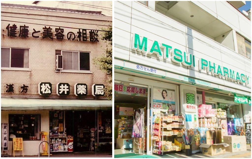 松井薬局 本店の画像