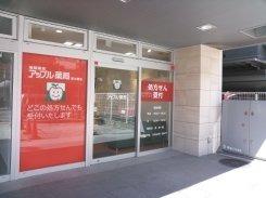 アップル薬局 新小岩店の画像
