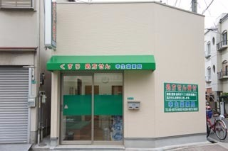 幸生堂薬局 東今里店の画像
