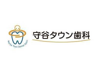 守谷タウン歯科の画像