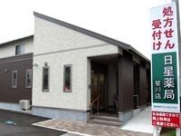 日星薬局 斐川店の画像