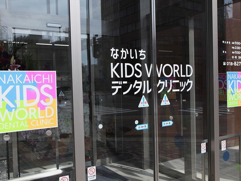なかいちKIDS WORLDデンタルクリニックの画像