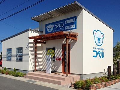 幼児教室コペル 徳島北店の画像