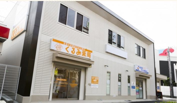 くるみ薬局福島吉野店の画像