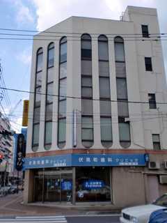伏見町歯科クリニックの画像