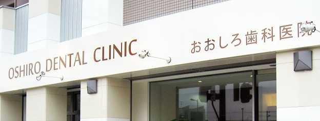おおしろ歯科医院の画像