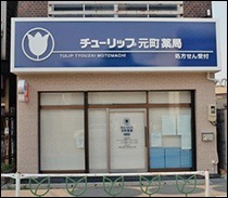 チューリップ元町薬局の画像