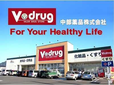 V・ドラッグ富山太郎丸薬局の画像