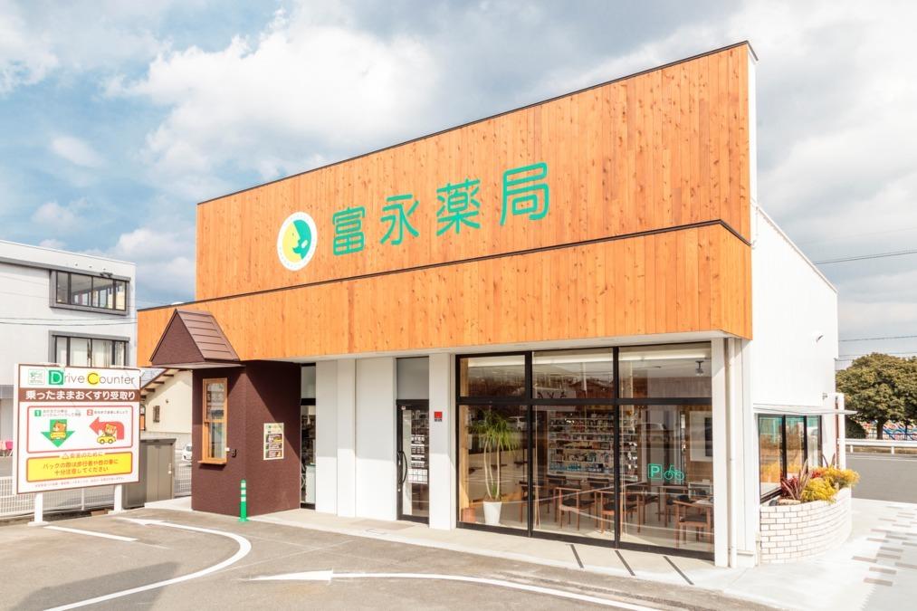 富永薬局 沖新町店の画像