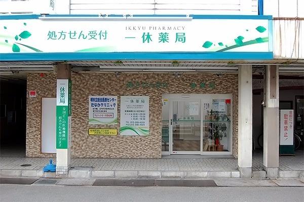 一休薬局の画像