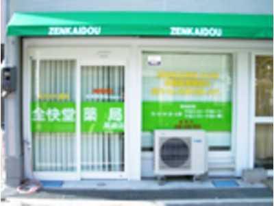全快堂薬局尾道店の画像