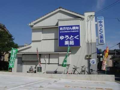 侑徳薬局中央町店の画像