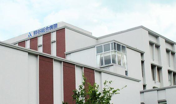 熊谷総合病院の画像