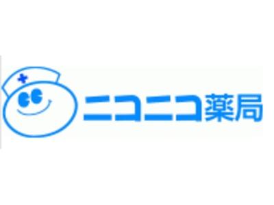 ニコニコ薬局【本店】の画像