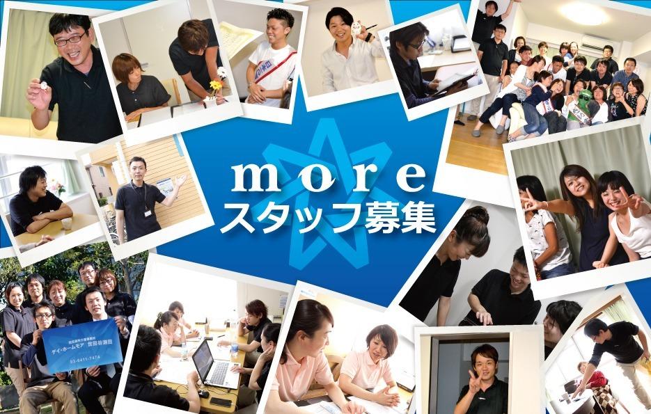 デイ・ホーム モア世田谷瀬田(介護職/ヘルパーの求人)の写真: