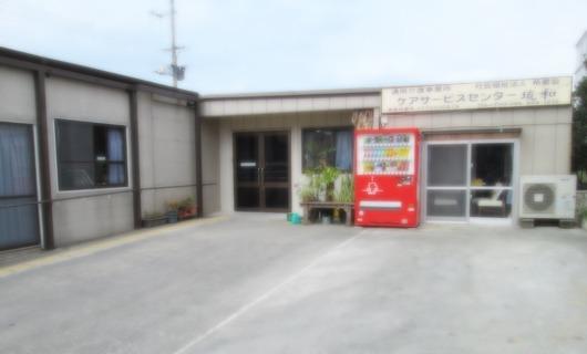 ケアサービスセンター琉和の画像