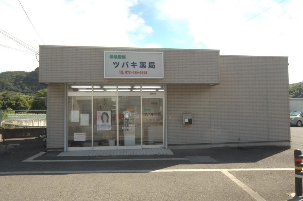 ツバキ薬局多奈川店の画像