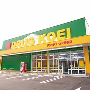 ドラッグコーエイ伊田店の画像