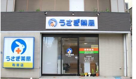 うさぎ薬局 和田店の画像
