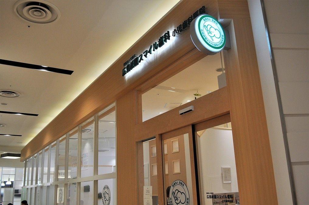 広島祇園スマイル歯科小児歯科医院の画像