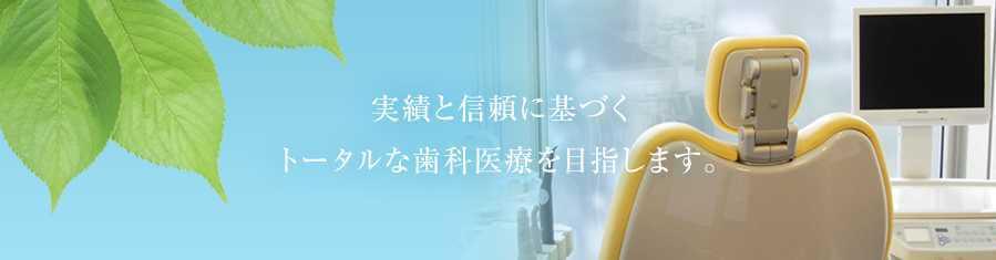 おおもり歯科医院【訪問診療】の画像