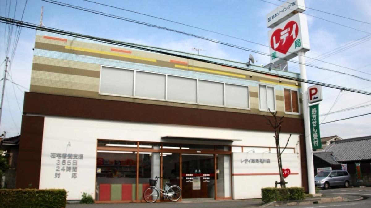 レデイ薬局 拓川店の画像