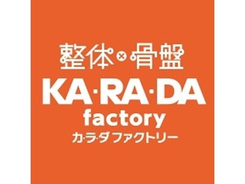 カラダファクトリーそごう千葉店の画像