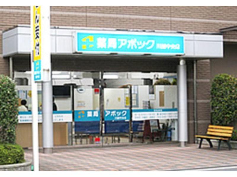 薬局アポック川越中央店の画像
