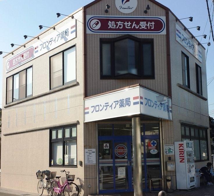 フロンティア薬局須崎店の画像