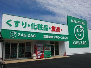 ザグザグ北方店の画像
