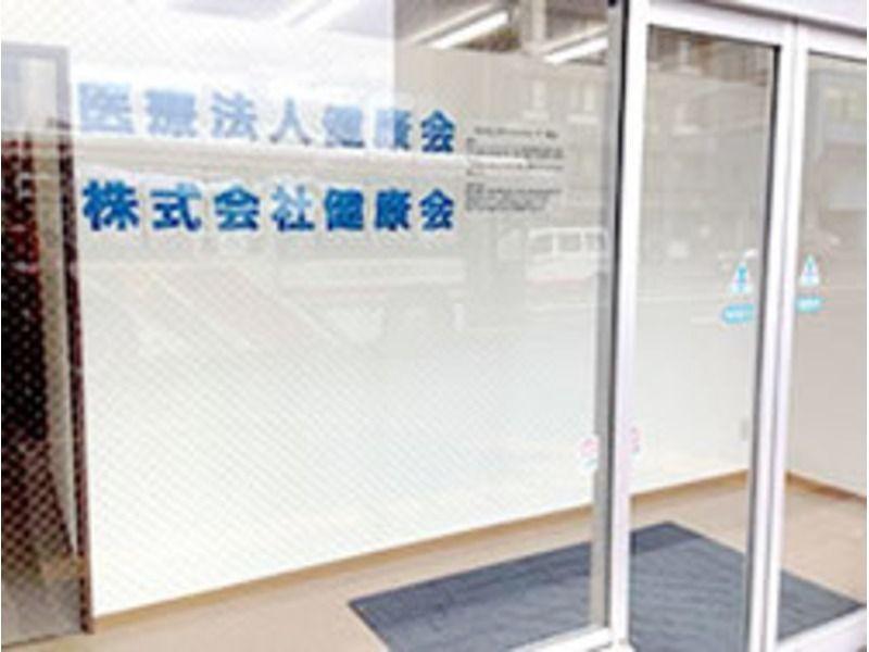 健康会ヘルパーステーション札幌東の画像