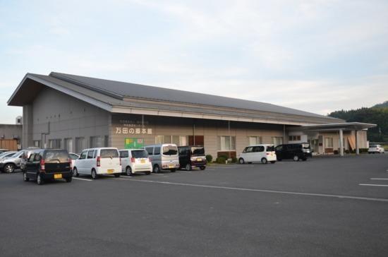 特別養護老人ホーム 万田の郷の画像