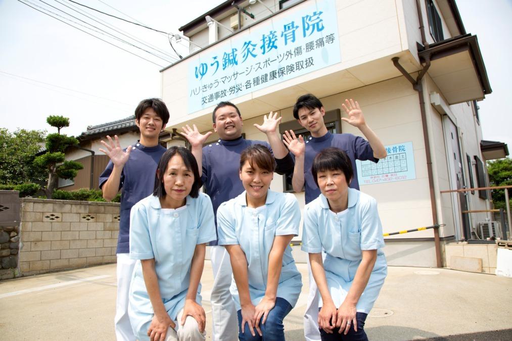 ゆう鍼灸接骨院の画像