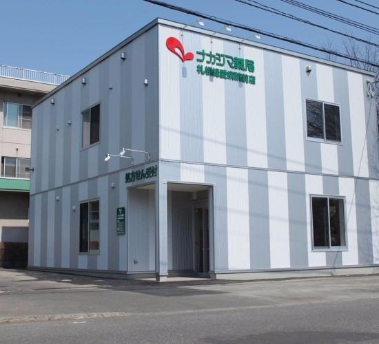ナカジマ薬局 札幌緑愛病院前店の画像