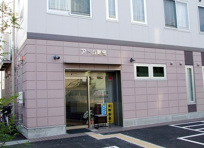 アトム薬局(薬剤師の求人)の写真:株式会社大和調剤センターが運営しています。