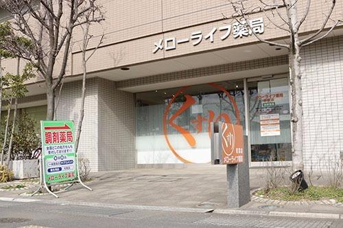 メローライフ薬局若葉店の画像