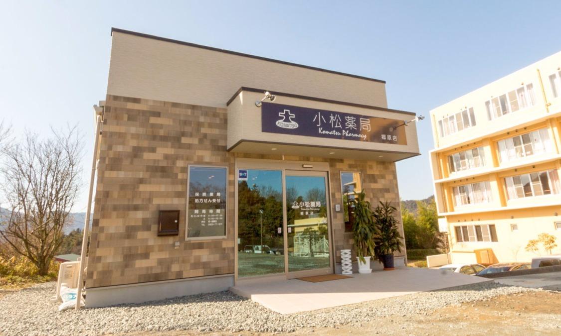 小松薬局 郷原店の画像