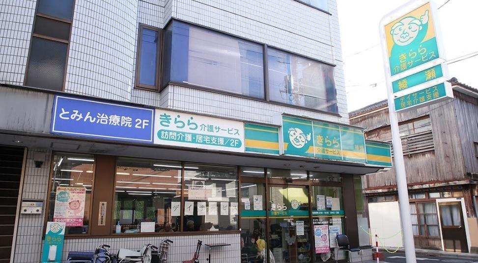 きらら介護サービス綾瀬店の画像