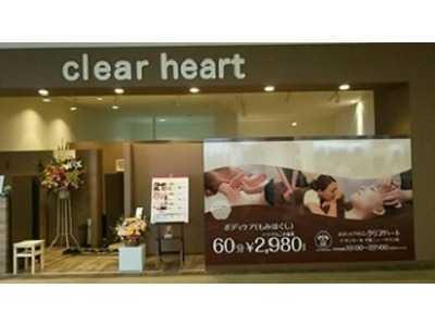 クリアハートイオンモール千葉ニュータウン店の画像