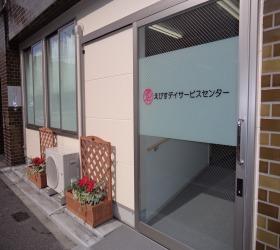 えびすデイサービスセンター1号館の画像