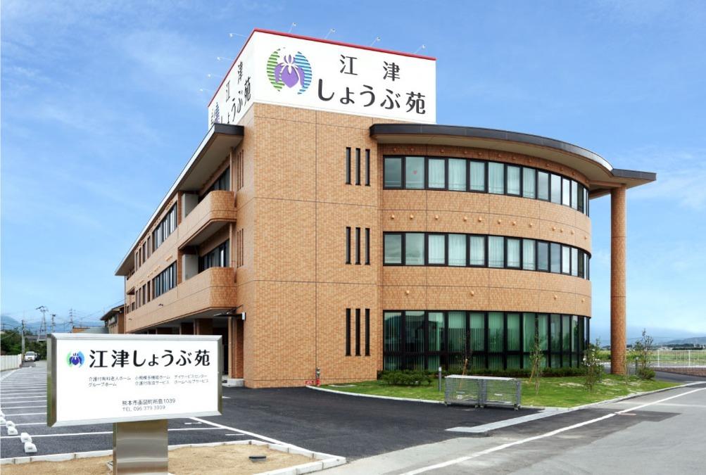 江津しょうぶ苑訪問看護ステーションの画像