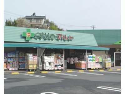 ドラッグストア 浅貝店の画像