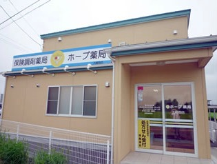 ホープ薬局 大崎西店の画像