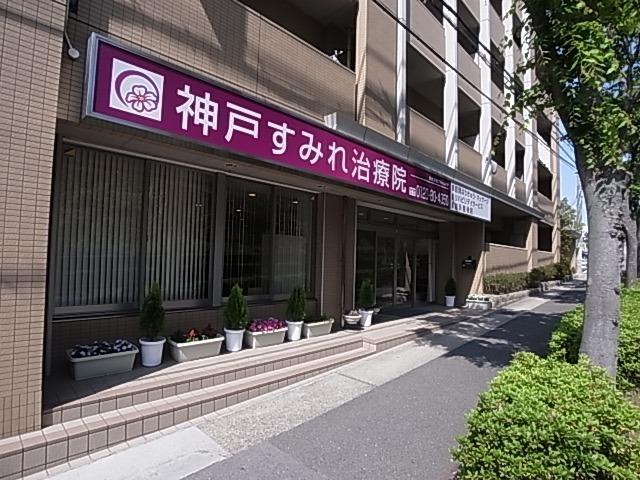 神戸すみれ治療院の画像