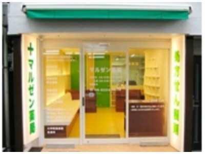 マルゼン薬局株式会社 マルゼン薬局 京橋店の画像