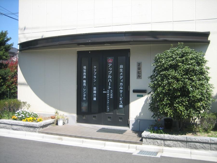 アップルハート北九州ケアステーションの画像