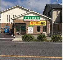 やすらぎ薬局 長田町店の画像