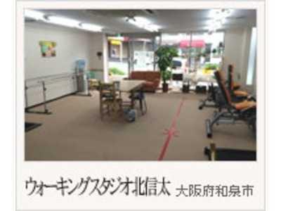 歩行特化型デイサービスセンターウォーキングスタジオ北信太の画像
